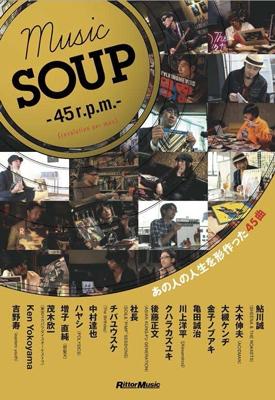 MUSIC SOUP -45r.p.m.- (revolution per man) あの人の人生を形作った45曲[9784845626922]