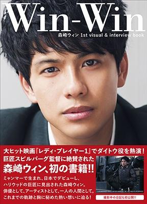 森崎ウィン/森崎ウィン 1st visual &interview book「Win-Win」[9784906953622]