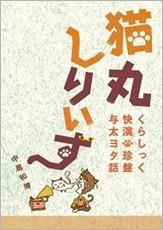中馬和博/猫丸しりいず くらしっく快演・珍盤 与太ヨタ話 [9784925064422]