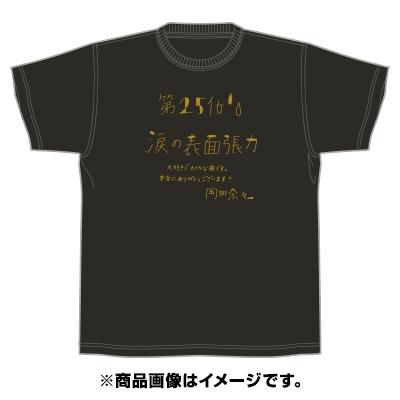 「AKBグループ リクエストアワー セットリスト50 2020」ランクイン記念Tシャツ 25位 ブラック × ゴールド Apparel