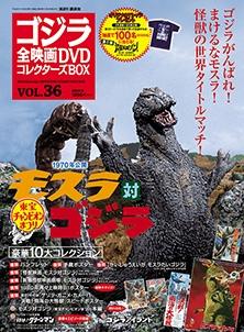 ゴジラ全映画DVDコレクターズBOX 36号 2017年11月28日号 [MAGAZINE+DVD] Magazine