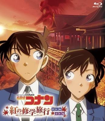 名探偵コナン 「紅の修学旅行」鮮紅編・恋紅編 Blu-ray Disc