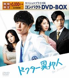 ドクター異邦人 スペシャルプライス版 コンパクトDVD-BOX DVD