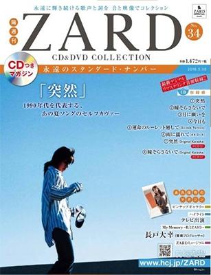 ZARD CD&DVD コレクション34号 2018年5月30日号 [MAGAZINE+CD] Magazine