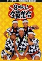 ザ・ドリフターズ結成40周年記念盤 8時だヨ!全員集合 3枚組DVD-BOX<通常版> DVD