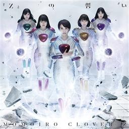 ももいろクローバーZ/『Z』の誓い【『F』盤】 [CD+Blu-ray Disc][KIZM-345]