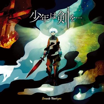 少年は剣を… (Re:Master Production) UHQCD Single