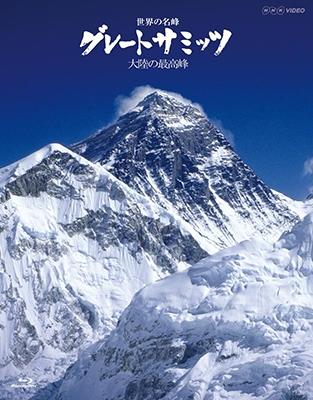 世界の名峰 グレートサミッツ 大陸の最高峰 ブルーレイBOX [NSBX-17437]