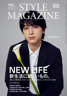 AERA STYLE MAGAZINE (アエラスタイルマガジン) Vol.50<表紙: 吉沢亮> Magazine
