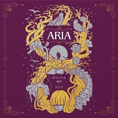 Fantasiestucke op.2 <ARIA>: Lucia Vol.3 CD