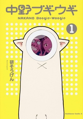 中野ブギウギ 1 COMIC
