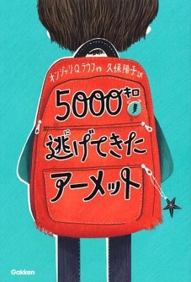 5000キロ逃げてきたアーメット Book