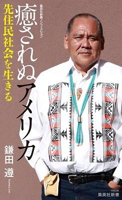 癒されぬアメリカ 先住民社会を生きる Book