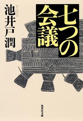 七つの会議 Book