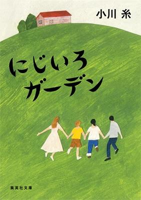 にじいろガーデン Book