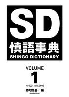 香取慎吾/慎語事典SD SHINGO DICTIONARY VOLUME 1 [9784093965323]