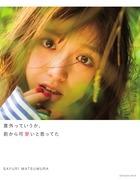 松村沙友理写真集 意外っていうか、前から可愛いと思ってた Book