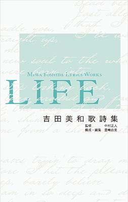 吉田美和歌詩集 LIFE