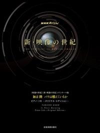 加古隆/加古隆 パリは燃えているか ピアノ・ソロ 〜オリジナル・エディション〜 NHKスペシャル「映像の世紀」「新・映像の世紀」メインテーマ曲[9784111790623]