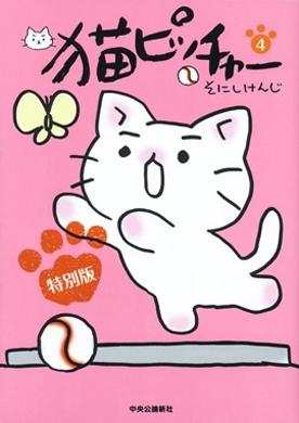 猫ピッチャー 4 特別版 [コミック+DVD] COMIC