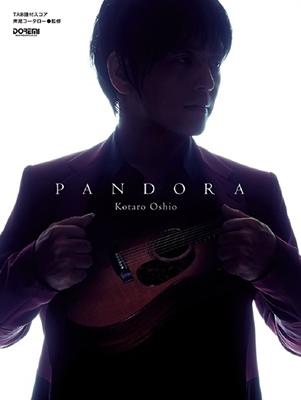 押尾コータロー/押尾コータロー 「PANDORA」 TAB譜付スコア [9784285145823]