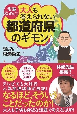 常識なのに! 大人も答えられない都道府県のギモン Book