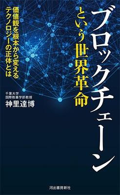 ブロックチェーンという世界革命 価値観を根本から変えるテクノロジーの正体とは Book