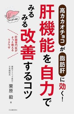 肝機能を自力でみるみる改善するコツ 高カカオチョコが脂肪肝に効く! Book