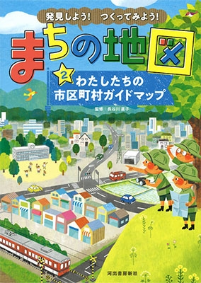 発見しよう! つくってみよう! まちの地図2 わたしたちの市区町村ガイドマップ Book