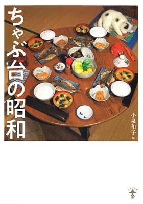 ちゃぶ台の昭和 新装版 Book