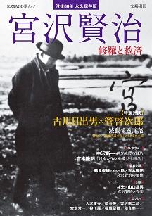 宮沢賢治 修羅と救済 (KAWADE夢ムック 文藝別冊)[9784309978123]