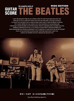 ビートルズ大全集[ワイド版] ギター・スコア Book
