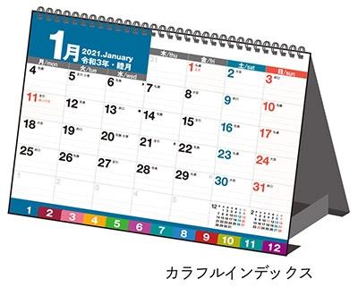 高橋書店 エコカレンダー卓上(インデックス付き・月曜始まり) カレンダー 2021年 令和3年 B6サイズ E152 (2021年版1月始まり)[9784471805623]