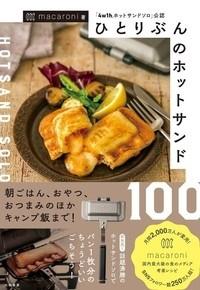 macaroni/ひとりぶんのホットサンド100〜「4w1hホットサンドソロ」公認[9784479921523]