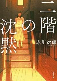二階の沈黙 新装版 Book