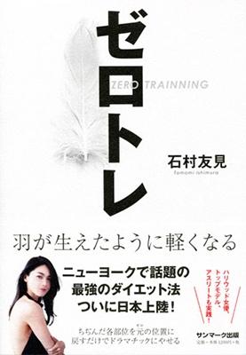 ゼロトレ Book
