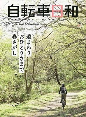 自転車日和 Vol.55 Mook