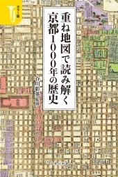 カラー版 重ね地図で読み解く京都1000年の歴史 Book