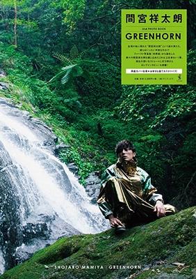 間宮祥太朗 2nd PHOTO BOOK 『 GREENHORN 』 Book