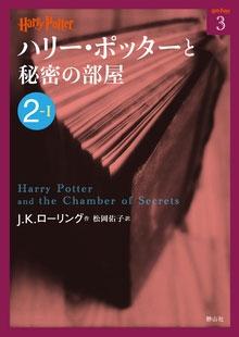 J.K.ローリング/ハリー・ポッターと秘密の部屋 2-1[9784863891623]