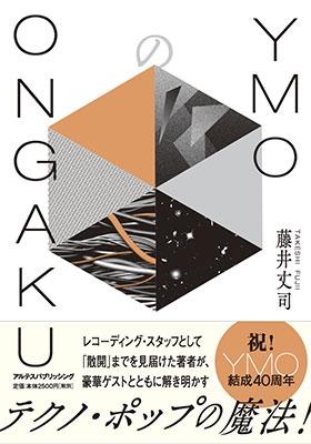 藤井丈司/YMOのONGAKU[9784865592023]