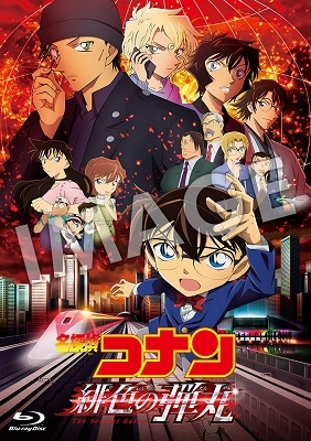 劇場版 名探偵コナン 緋色の弾丸<通常版> Blu-ray Disc