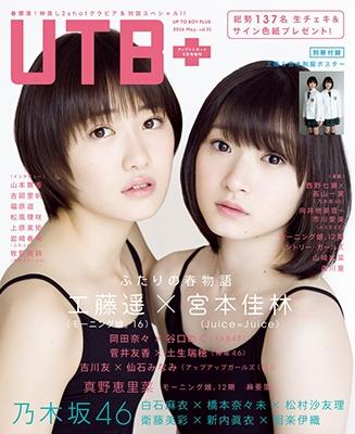 UTB+ Vol.31