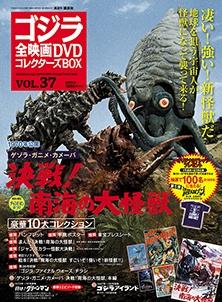 ゴジラ全映画DVDコレクターズBOX 37号 2017年12月12日号 [MAGAZINE+DVD] Magazine