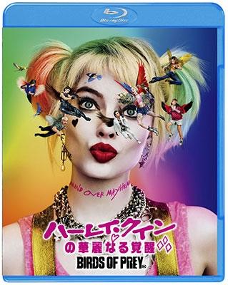 ハーレイ・クインの華麗なる覚醒 BIRDS OF PREY Blu-ray Disc