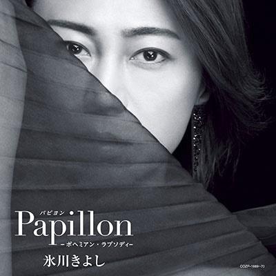 パピヨン-ボヘミアン・ラプソディ- [CD+DVD]<Aタイプ(初回完全限定スペシャル盤)> CD