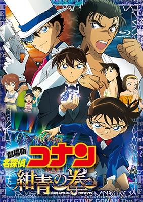 永岡智佳/劇場版 名探偵コナン 紺青の拳 [Blu-ray Disc+DVD]<豪華版>[ONXD-2022]