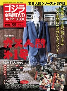 ゴジラ全映画DVDコレクターズBOX 55号 2018年8月21日 [MAGAZINE+DVD] Magazine