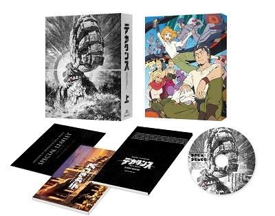 デカダンス DVD BOX 上巻 DVD