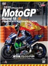 2015MotoGP公式DVD Round 18 バレンシアGP [WVD-381]